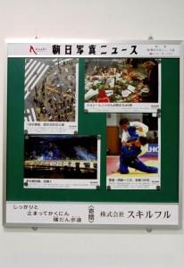 朝日写真ニュース_page-0001